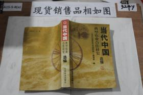 当代中国典型农业合作社史选编上