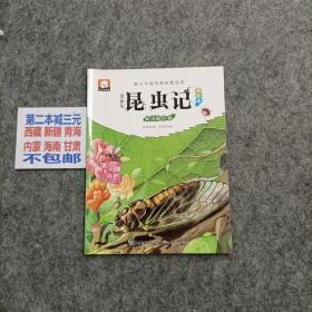 法布尔昆虫记(彩绘本)·被误解的蝉