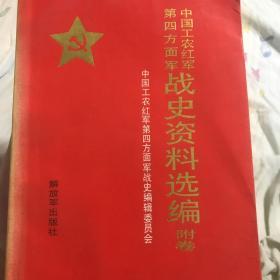 中国工农红军第四方面军战史资料选编\:附卷