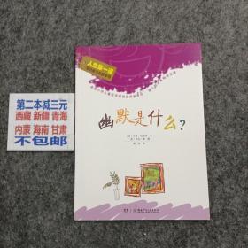 生第一课 写给孩子的哲学书   幽默是什么?