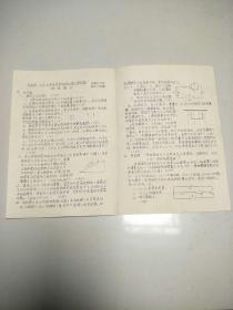 河南省1977年高等学校招生理化课试题物理部分(油印卷)