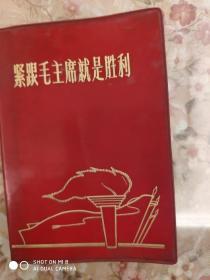 紧跟毛主席就是胜利笔记本(林像毛像不缺)