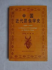 《中国近代昆虫学史》