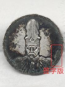 签字版褚玉璞纪念币银元