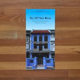 新加坡国立大学敦陈祯禄峇峇屋NUS Baba House介绍及导览(英文版,双面内容)
