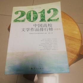 2012中国高校文学作品排行榜 诗歌卷