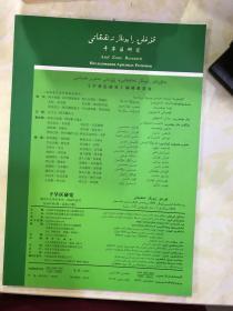 维吾尔文 干旱区研究2016.1