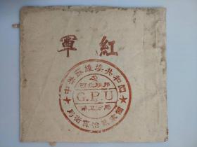 红军  国家政治保卫局西北联邦  古玩古董红色展览收藏