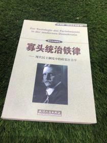 寡头统治铁律:现代民主制度中的政党社会学