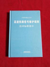 中国铁路总公司高速铁路信号维护规则  技术标准部分