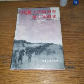 中国人民解放军第二军战史