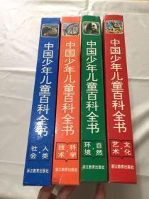 中国少年儿童百科全书:科学技术、文化艺术、自然环境、人类社会(全四册)