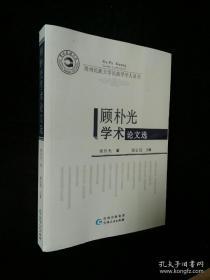 顾朴光学术论文选