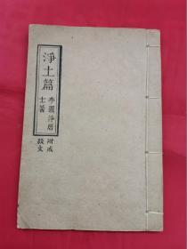 早期线装书籍:净土篇(附戒弑文)