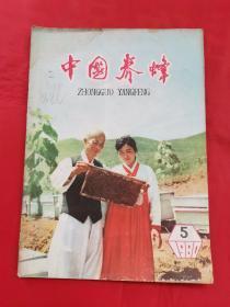 中国养蜂1980年第5期
