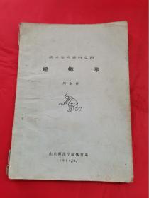 武术参考资料之四:螳螂拳(16开油印本)
