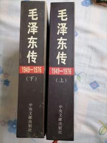 毛泽东传(上 下册)