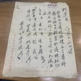 50年代,浙江萧山竹林寺傅妇科黄治民医笺,胡庆余堂章,毛笔少见