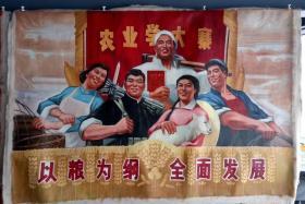 大幅手绘油画《农业学大寨》(134×190)公分