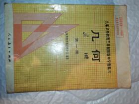 初中几何课本第一册,老课本
