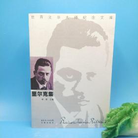 里尔克集(一版一印4000册)