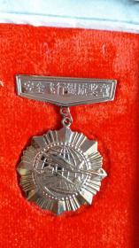 """上世纪九十年代中国民航总局颁发""""安全飞行银质奖章""""(全品)"""