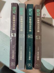 史记故事精选连环画1-4全