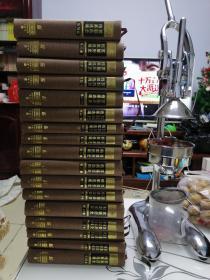 苏联历史档案选编(第19卷—第33卷)17册合售