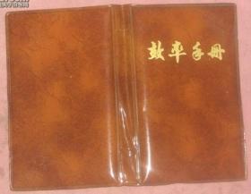 1988-1989年效率手册(48开)