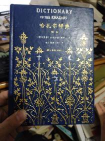 哈扎尔辞典(阴本):一部十万个词语的辞典小说 毛边本