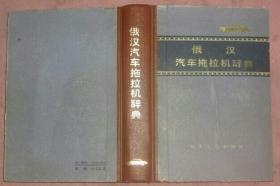 俄汉汽车拖拉机辞典(精装 80年1版2印 )0