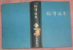 翻译论集 精装 84年一版一印