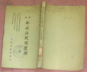 最新邮政法规总整理(民国版)