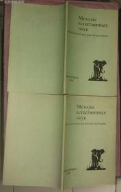 自然科学方法在文物修复上的应用(一)(二).俄文原版