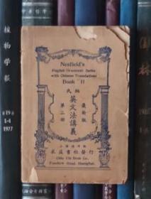 纳氏英文法讲义(第二册)最新版