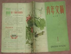 著名杂志:《青年文摘》试刊号 收藏珍品