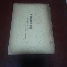 中国共产党党章(1945年6日11日中国共产党第七次全国代表大会通过)