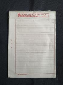 文革信纸一本,带语录的信纸、稿纸,六七十年代老纸片,总共39页,信纸有点脱页,449号