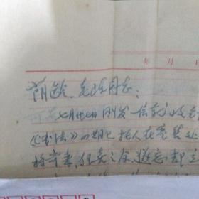 不知是哪个名家大猷写给霍荫龄 陈君玮夫妇信札3页