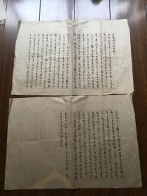 清代或民国毛笔抄本 石达开 攻 湖南檄文 2大张 包邮局 寄 包挂刷