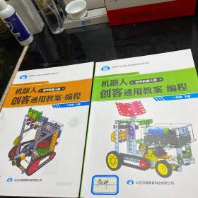 初中机器人版 机器人创客通用教案·编程 一年级 上下册