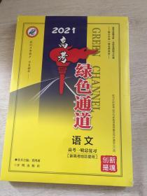 2021 高考绿色通道 语文