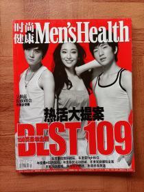 时尚健康 男士版 2007年12月号 吴佩慈 BOBO组合(井柏然 付辛博)总第150期 杂志 非全新