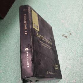 2012AATCC技术手册(87卷)