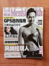 【张智霖专区】时尚健康 男士版 2008年3月号 总第156期 杂志 非全新