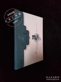 黔中王门(阳明心学丛书)