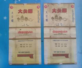 大公烟标2枚合售(背面有1986年7月3日手写提议案)