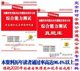 2020年安徽省公开遴选公务员考试笔试专用|历年真题|密押卷|鸿政教育