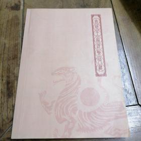 古玩王家银币珍藏(全彩)