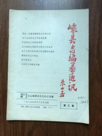 嵊县志编纂通讯第三期